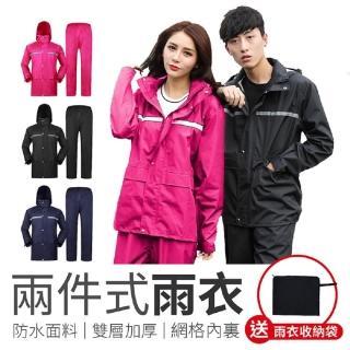 【御皇居】雙層雨衣 加厚雨衣(兩件式雨衣)