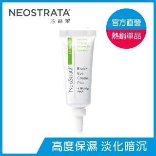 【NeoStrata 妮傲絲翠】乳糖酸眼霜Plus(15g)