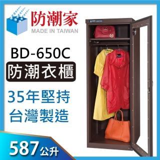 【防潮家】587公升暖色咖大型電子防潮衣櫃-(BD-650C生活防潮指針型)