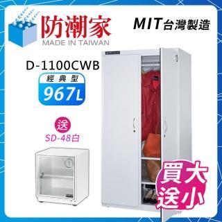 【防潮家】967公升簡約白大型防潮衣櫃/鞋櫃/收納櫃(D-1100CW生活防潮指針型)