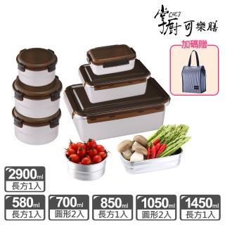 【掌廚可樂膳】316不鏽鋼保鮮盒 獨家大容量超值8件組-H01(贈 時尚保溫袋)