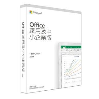 【加購現省800】Microsoft 微軟Office 2019 家用與中小企業版中文版(WIN/MAC共用/拆封後無法退換貨)