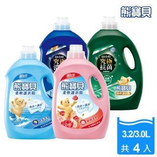【熊寶貝】柔軟護衣精 3.2L/3.0Lx4瓶(8款可選)