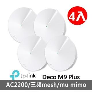 (4入組)【TP-Link】Deco M9 Plus AC2200 三頻無線網路wifi網狀路由器系統 4-pack(分享器)