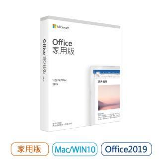 【加購現省600】Microsoft 微軟 Office 2019 家用中文版(WIN/MAC共用/拆封後無法退換貨)