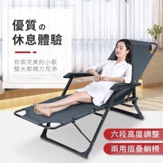 【IDEA】坐躺2用加粗方管調節透氣休閒躺椅