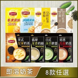 【立頓】奶茶精選7款任選(原味/減糖/茉香/烏龍/英式/豆奶紅茶/芝麻豆奶)/