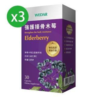 【Wedar 薇達】強護接骨木莓 3盒優惠組(30顆/盒)