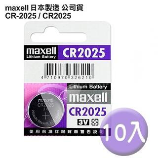【maxell】日本制 公司貨 CR-2025/CR2025 鈕扣3V鋰電池 10顆入