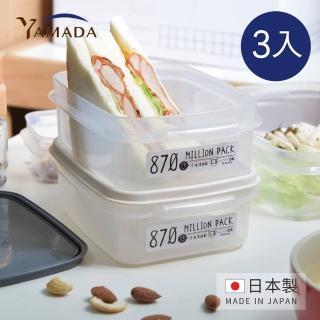 【YAMADA 日本山田】日製冰箱冷凍冷藏保鮮收納盒-可微波-870ml-3入(餐盒 環保 熟食 耐熱)