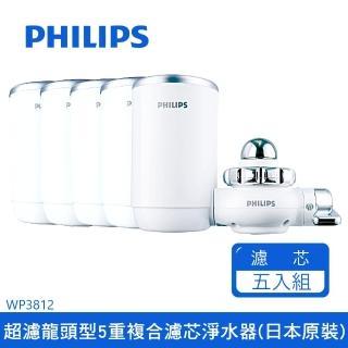 【Philips 飛利浦】飛利浦龍頭型5重過濾淨水器日本原裝 WP3812+濾芯x4(WP3812-1+4)
