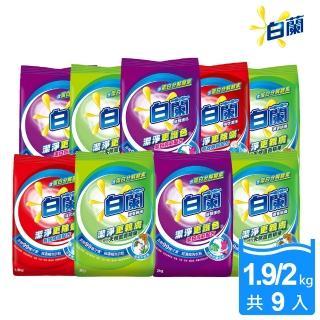 【白蘭】超濃縮洗衣粉 1.9kg/2kgx9/箱(強效除蹣/蘆薈親膚/鮮豔護色)