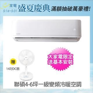 【滿額登記送mo幣★RANSO聯碩】4-6坪R32一級變頻冷暖分離式(RAI-V28MBH/RAO-V28MBH)