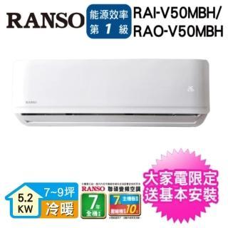 【滿額登記送mo幣★RANSO聯碩】8-10坪R32一級變頻冷暖分離式(RAI-V50MBH/RAO-V50MBH)