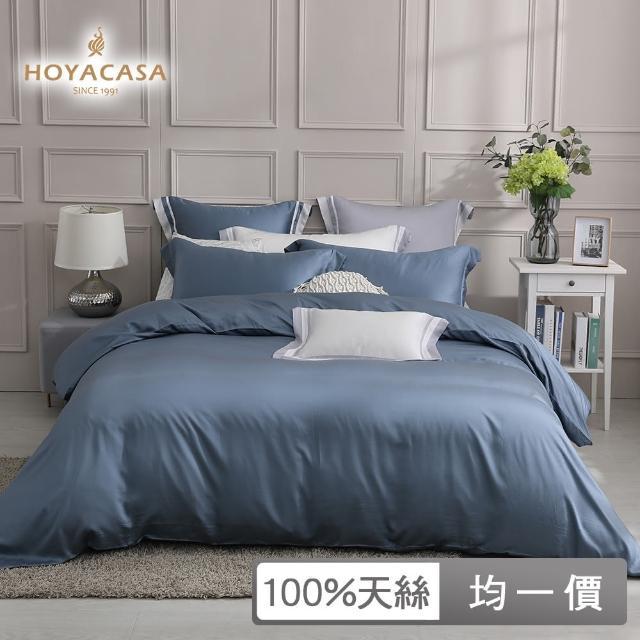 【HOYACASA】300織萊賽爾抗菌天絲兩用被-多款任選(雙人)/
