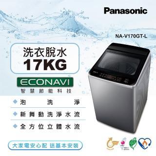 【Panasonic 國際牌】17公斤變頻直立式洗衣機-炫銀灰(NA-V170GT-L)