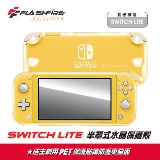 【FlashFire】Switch Lite 副廠半罩式水晶保護殼(保護套 防撞 保護殼)