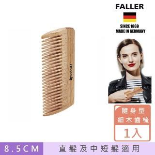 【FALLER 芙樂】掌上細木齒梳 防靜電細軟髮適用 FSC優質木材(隨身攜帶隨時好造型)