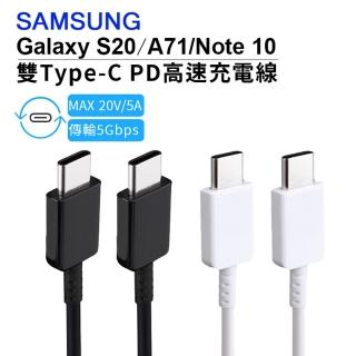 【SAMSUNG 三星】雙Type-C 高速原廠充電線/傳輸線(S20 Ultra/S20+/S20/A71/Note 10 Lite/Note 10+/Note 10)