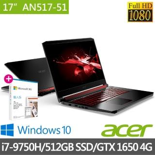 【贈M365】Acer AN517-51-7569 17.3吋獨顯電競筆電(i7-9750H/8G/512GB SSD/GTX 1650 4G/Win10)