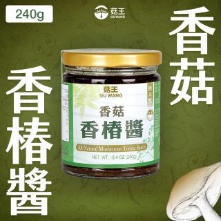 【菇王】純天然香菇香椿醬 240g