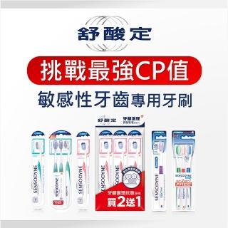 【舒酸定】潔淨清新-抗敏軟毛牙刷 9入(顏色隨機)