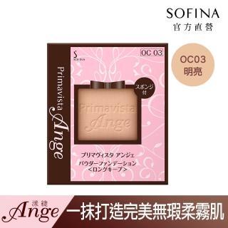 【SOFINA 蘇菲娜】Ange漾緁輕妝綺肌長效粉餅 進化版 OC03