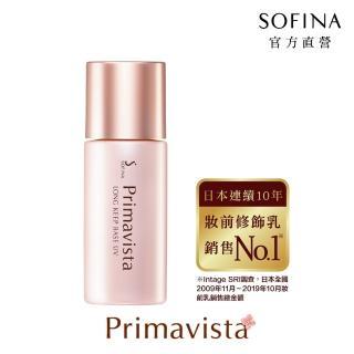 【SOFINA 蘇菲娜】Primavista零油光妝前修飾乳晉級版