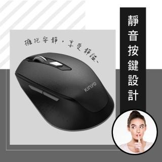 【KINYO】無線2.4G靜音滑鼠(無線滑鼠)