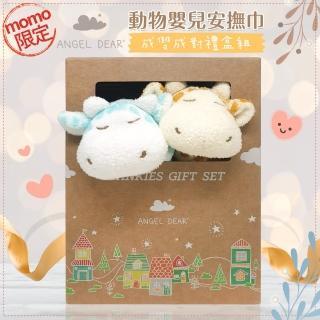 【Angel Dear】動物嬰兒安撫巾-成雙成對禮盒組(多款組合)