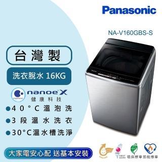 【贈樂美雅餐具組★國際牌】16公斤雙科技溫水洗淨變頻洗衣機-不鏽鋼(NA-V160GBS-S)