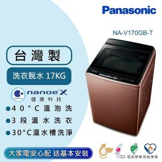 【贈樂美雅餐具組★國際牌】17公斤雙科技溫水洗淨變頻洗衣機-晶燦棕(NA-V170GB-T)