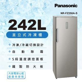 【Panasonic 國際牌】242L直立式冷凍櫃(NR-FZ250A-S)