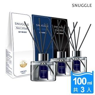 【SNUGGLE】香氛室內擴香100mlx3入組(清新茉莉/氣質小蒼蘭/沉靜雪松)
