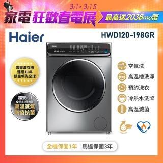 【Haier 海爾★登錄原廠送購物金】口碑熱銷 12公斤3D蒸氣洗脫烘滾筒洗衣機(HWD120-198GR)