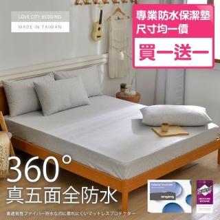【寢城之戀】買1送1 台灣製造 真五面全防水3M吸濕排汗處理保潔墊(尺寸均一價)
