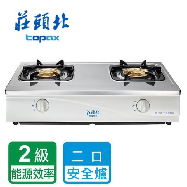【莊頭北】TG-6001T_安全瓦斯台爐(全省運送無安裝)/