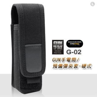 【GUN】手電筒/預備彈夾套-硬式(G-02)