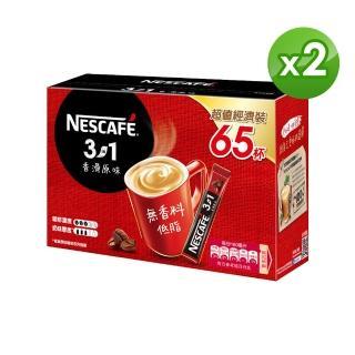 【Nestle 雀巢】三合一香滑原味超值裝x2盒組(15g*65入/盒)