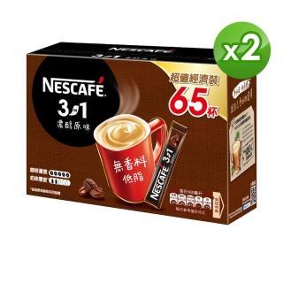 【Nestle 雀巢】三合一濃醇原味超值裝x2盒組(15g*65入/盒)