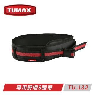 【TUMAX】掛好掛滿的舒適S腰帶 TU-132