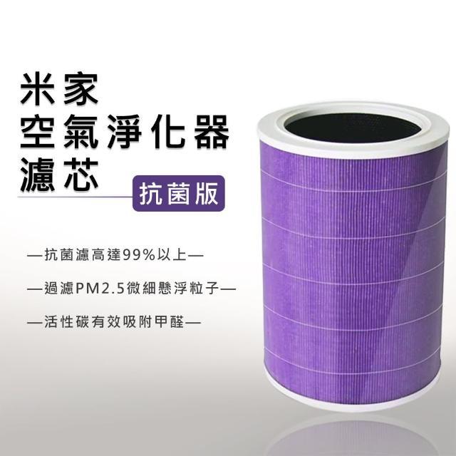 米家空氣淨化器濾芯/濾網-副廠