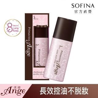 【SOFINA 蘇菲娜】Ange漾緁控油瓷效妝前隔離乳 進化版(SPF16PA++)