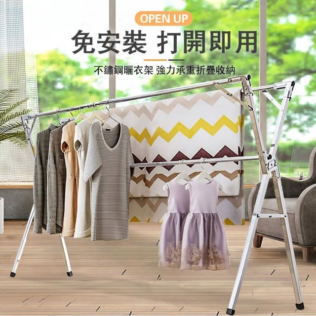 【極美家居】豪華款2.4米不鏽鋼X型帶輪曬衣架(贈20個防風圈+2個襪夾+10個長尾夾)/
