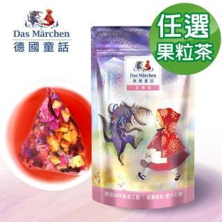【Das Marchen 德國童話】花果茶茶包任選 5gx15入 輕巧包(水果/玫瑰/蜜桃/蘋果石榴/覆盆子櫻桃/酸甜愛戀)
