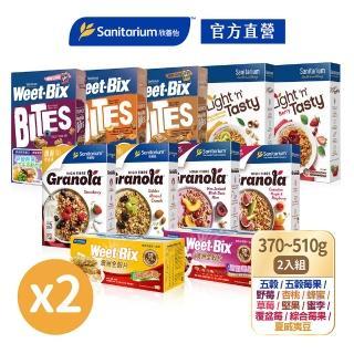 【Weet-Bix】澳洲全榖麥片口味任選2盒組(週期購用)