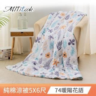 【MIT iLook】絕美100%精梳純棉四季舖棉涼被5X6尺(多款可選/快速到貨)