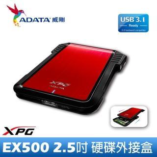 【ADATA 威剛】XPG EX500 USB3.1 2.5吋外接硬碟盒