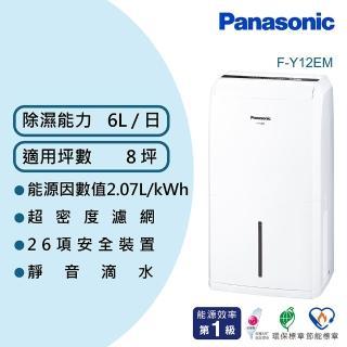 【Panasonic 國際牌】6公升一級能效清淨除濕機(F-Y12EM)