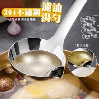 日式304不鏽鋼隔油湯勺